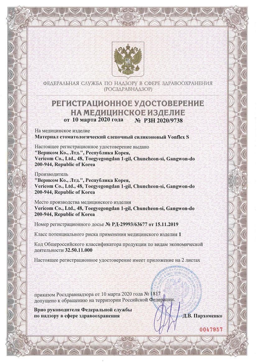 Регистрационное удостоверение на Vonflex S