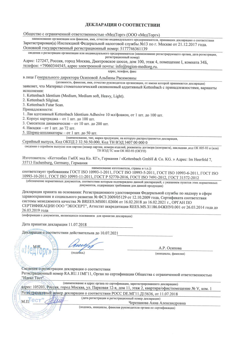 Регистрационное удостоверение на слепочные материалы Kettenbach