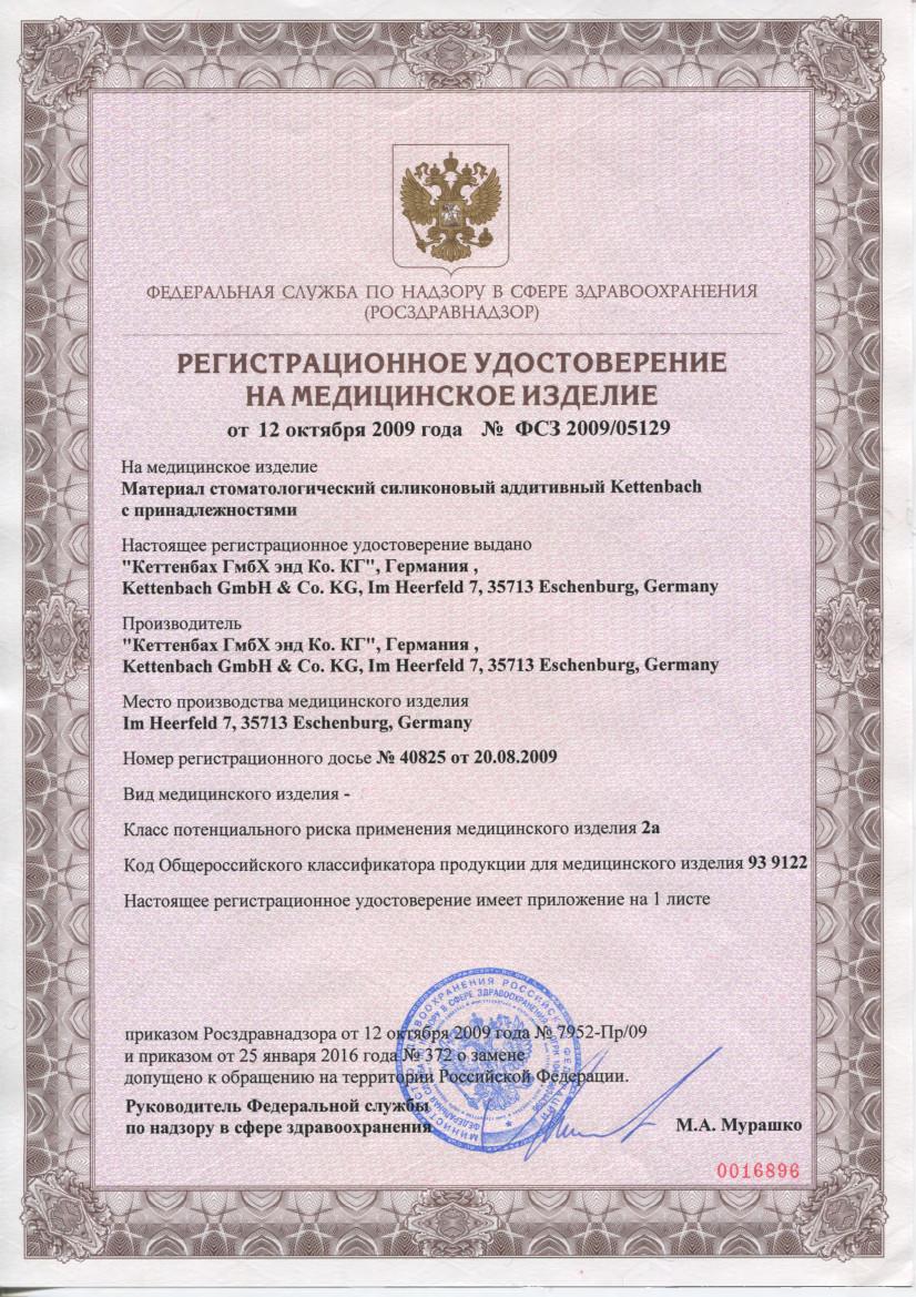 Регистрационное удостоверение на Kettenbach