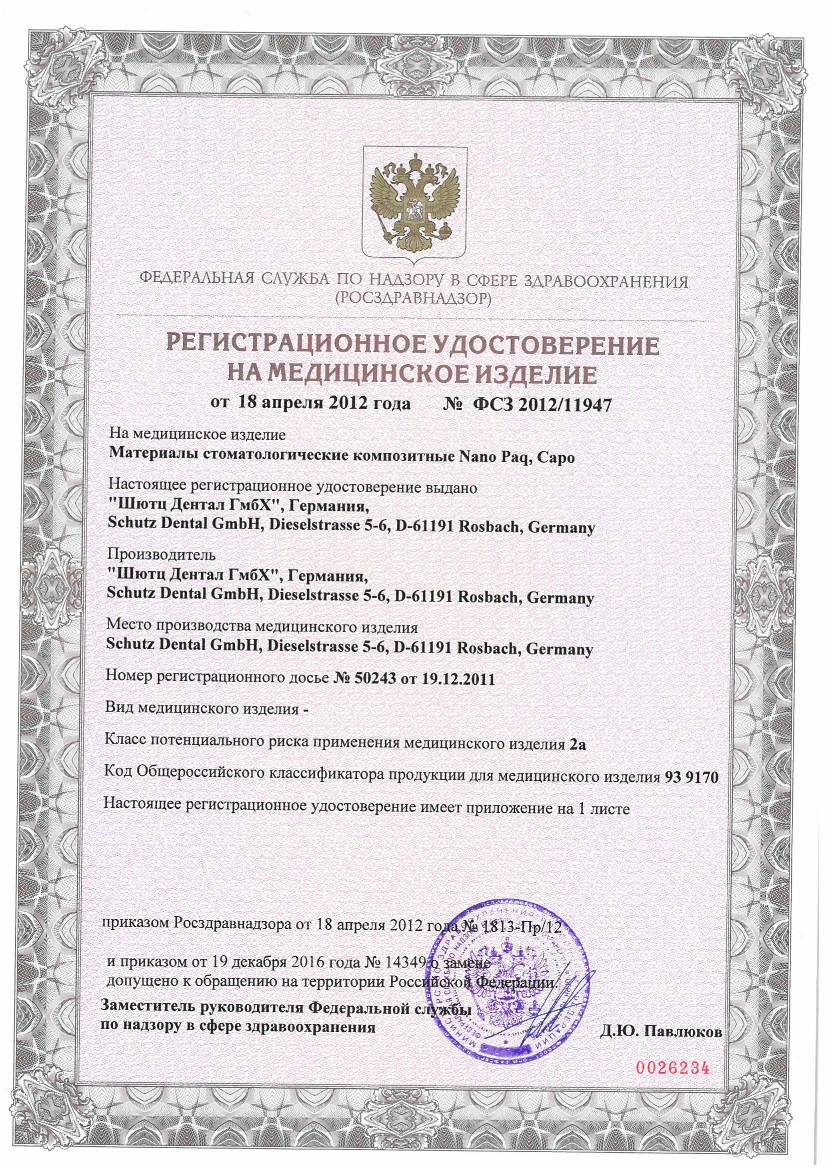 Декларация о соответсвии Panasil