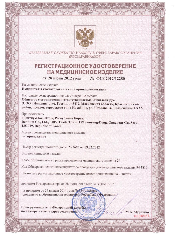 Регистрационное удостоверение на импланты Dentium