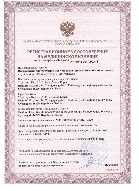 Регистрационное удостоверение на инструмены Dentium