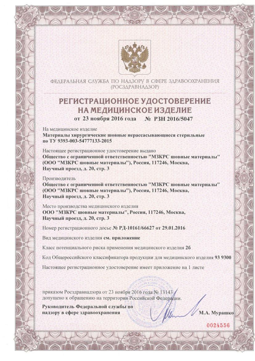 Регистрационное удостоверение элеватор элеваторы тазового дна