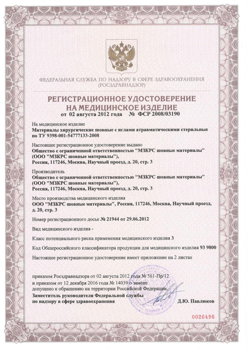 Регистрационное удостоверение на МЗКРС