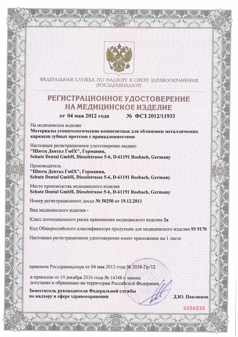 Регистрационное удостоверение на композитные стоматологические материалы Schutz