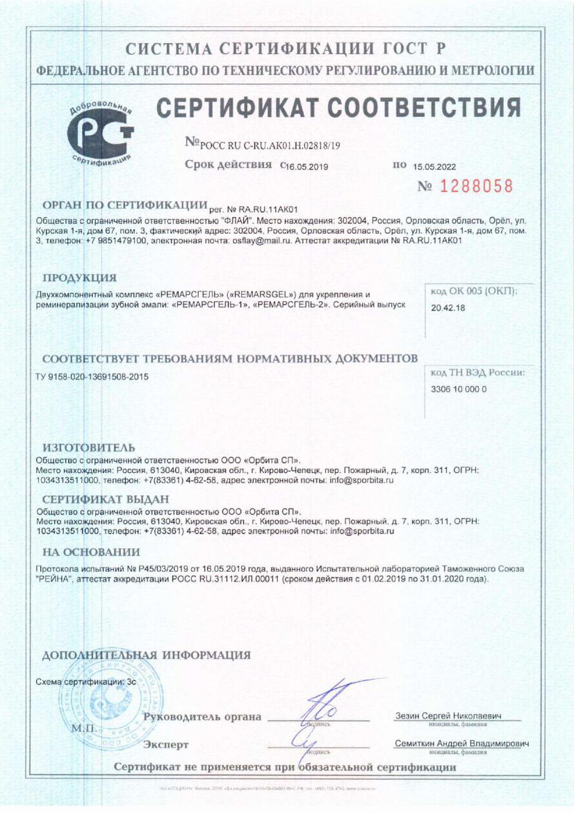 Сертификат соответствия на Remars Gel